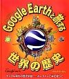 Google Earthと旅する世界の歴史 デジタル時代の歴史学習-オンラインと本を使って