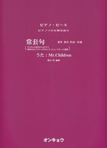 『常套句 「遅咲きのヒマワリ~ボクの人生、リニューアル~」 うた:Mr.Children』Mr.Children