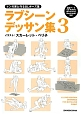 ラブシーンデッサン集 マンガ家と作るBLポーズ集 CD-ROM付 (3)
