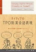 『ネイティブのTPO別英会話表現』小林敏彦