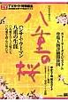 NHK大河ドラマ 八重の桜 完全ガイドブック