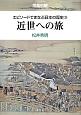 近世への旅 エピソードでまなぶ日本の歴史3 授業中継