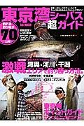 東京湾シーバス「超」ガイド