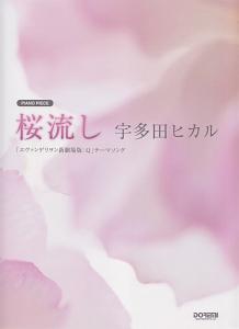 『桜流し/宇多田ヒカル』宇多田ヒカル