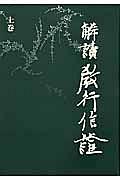 解読・教行信証