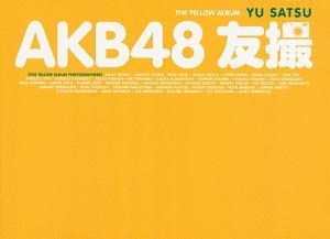 『AKB48 友撮-YU SATSU- THE YELLOW ALBUM』AKB48