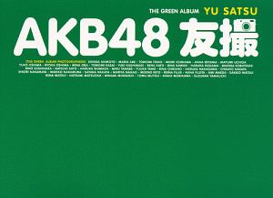 『AKB48 友撮-YU SATSU- THE GREEN ALBUM』AKB48