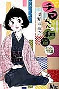 『チマちゃんの和箪笥』佐野未央子