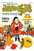 テレビ みんなの手話 2013.1-3