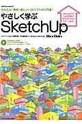 やさしく学ぶ SketchUp バージョン8無料版/Pro版対応