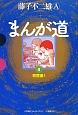 まんが道 青雲編1 (4)