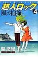 超人ロック 風の抱擁 (4)