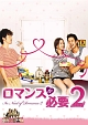 ロマンスが必要 2 DVD-BOX 1