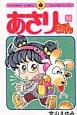 あさりちゃん (98)