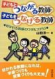 子どもとつながる教師・子どもをつなげる教師 好かれる教師のワザ&コツ53