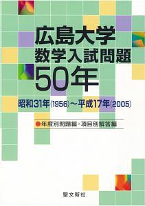 広島大学 数学入試問題50年 昭和31年〈1956〉~平成17年〈2005〉