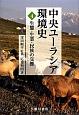 中央ユーラシア環境史 生態・生業・民族の交響 (4)