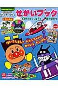 『それいけ!アンパンマン せかいブック』日本テレビ音楽