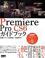 Premiere Pro CS6 ガイドブック 詳細解説フルカラー312ページ+素材ダウンロード可