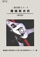二級技能士コース 機械検査科 教科書
