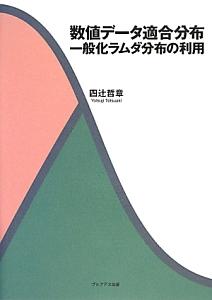 四辻哲章『数値データ適合分布 一般化ラムダ分布の利用』