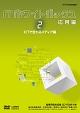 ITホワイトボックス 応用編2 ICTで変わるメディア編