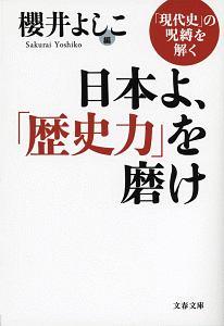 日本よ、「歴史力」を磨け