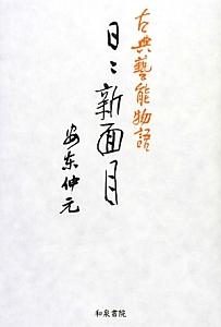 安東伸元『日々新面目 古典藝能物語』