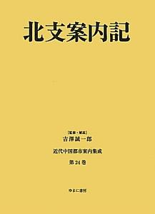 北支案内記 近代中国都市案内集成24