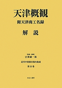 天津概観 附天津商工名録 解説 近代中国都市案内集成25