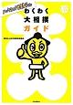 わくわく大相撲ガイド ハッキヨィ!せきトリくん