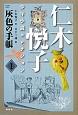 仁木悦子少年小説コレクション 灰色の手帳 (1)