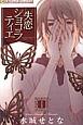 失恋ショコラティエ (6)
