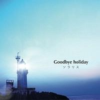 Goodbye holiday『ソラリス』