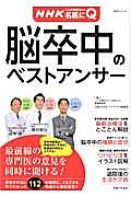 NHKここが聞きたい! 名医にQ 脳卒中のベストアンサー