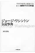 ジョージ・ワシントン伝記事典 アメリカ歴代大統領大全 建国期のアメリカ大統領1