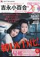 吉永小百合 私のベスト20 DVDマガジン すべて私が選びました(6)