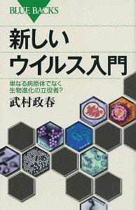 『新しいウイルス入門』マイケル・ノジック