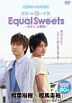 スマボMOVIE Equal Sweets~おかしな関係~