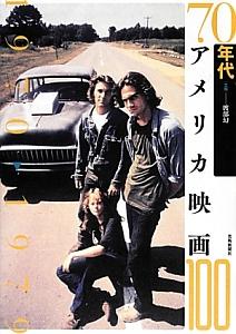 大場正明『70年代アメリカ映画100 1970→1979』