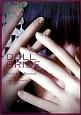 DOLL BRIDE 西条美咲写真集