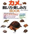 カメの飼い方・楽しみ方BOOK 初めてでもわかりやすい4つのグループ別に飼い方を徹
