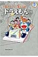 ドラえもん 藤子・F・不二雄大全集(20)