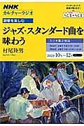 村尾陸男『カルチャーラジオ 詩歌を楽しむ ジャズ・スタンダード曲を味わう』