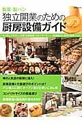 独立開業のための厨房設備ガイド 製菓・製パン