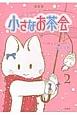 小さなお茶会<新装版> 雪の降るはなのめ村で (2)