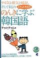 やる気と根気と暗記、そして何よりヒチョル先生ののんきに学ぶ韓国語
