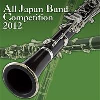 全日本吹奏楽コンクール2012 Vol.1 中学校編I