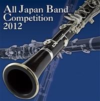 全日本吹奏楽コンクール2012 Vol.8 高等学校編III