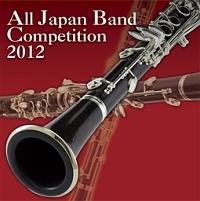 全日本吹奏楽コンクール2012 Vol.16 大学・職場・一般編VI